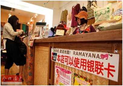 日亚支持银联信用卡支付