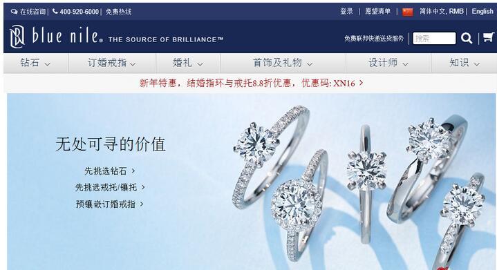 美国珠宝海淘网站