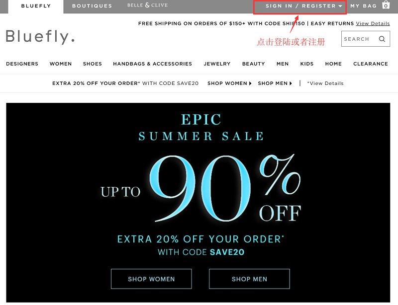 美国奢侈品购物网站Bluefly海淘攻略