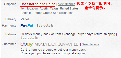 Ebay海淘攻略教程