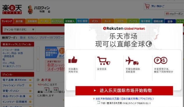 海淘日本乐天网站攻略