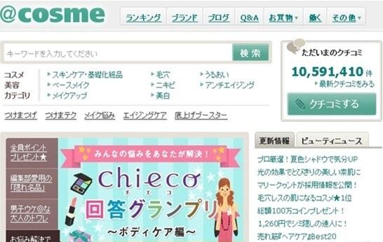 海淘日本化妆品攻略