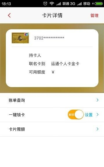 招行信用卡锁卡5