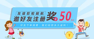 邀好友注册奖50元/人!
