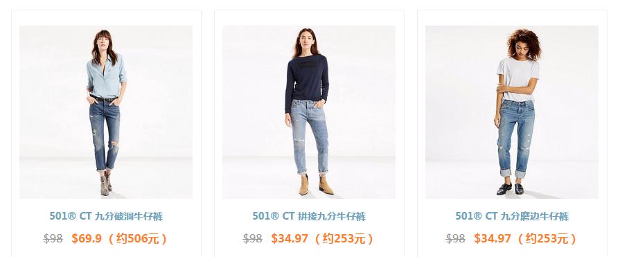 levi's 501CT系列牛仔裤