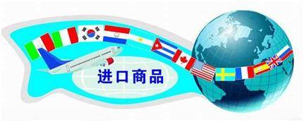 海淘进口商品