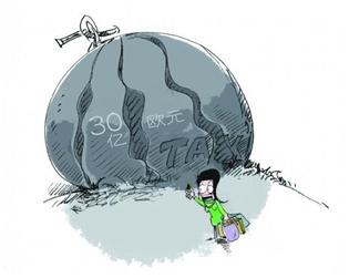 海外购物退税