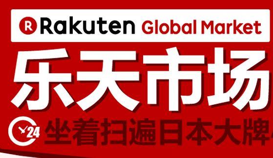 日本乐天与日本邮政再次升级合作-将减少重新投递包裹数量