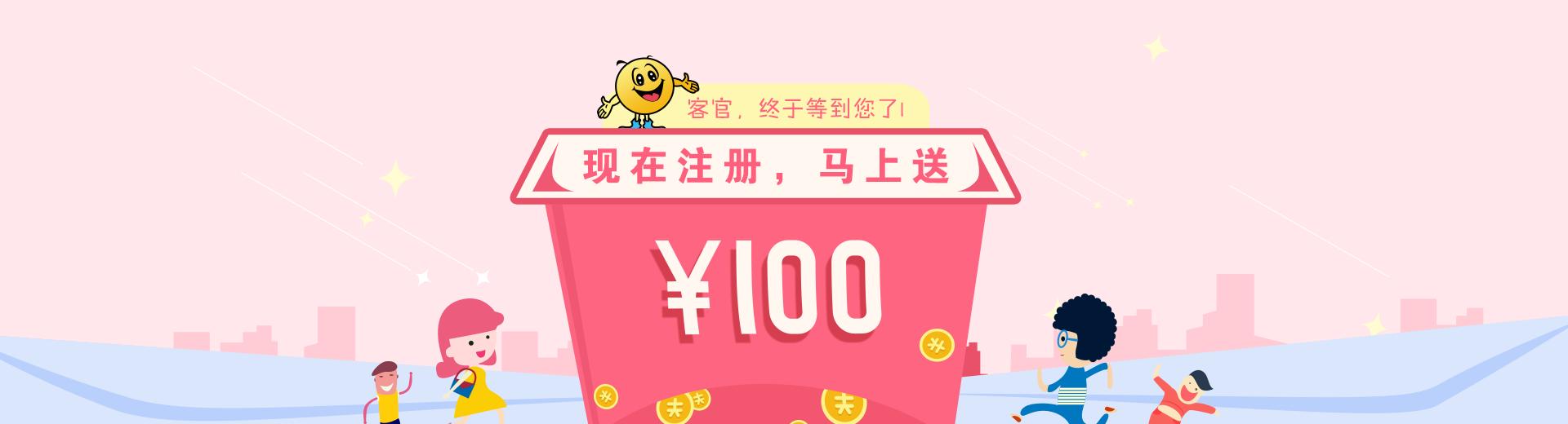 注册送100